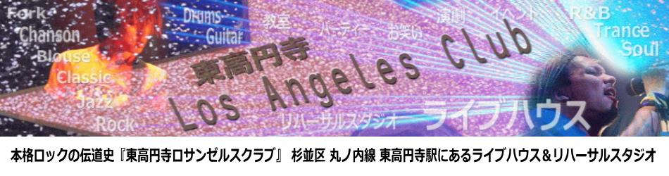 東京都 杉並区のライブハウス 利用方法・予約・料金の案内
