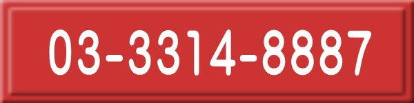ロサンゼルスクラブ電話番号