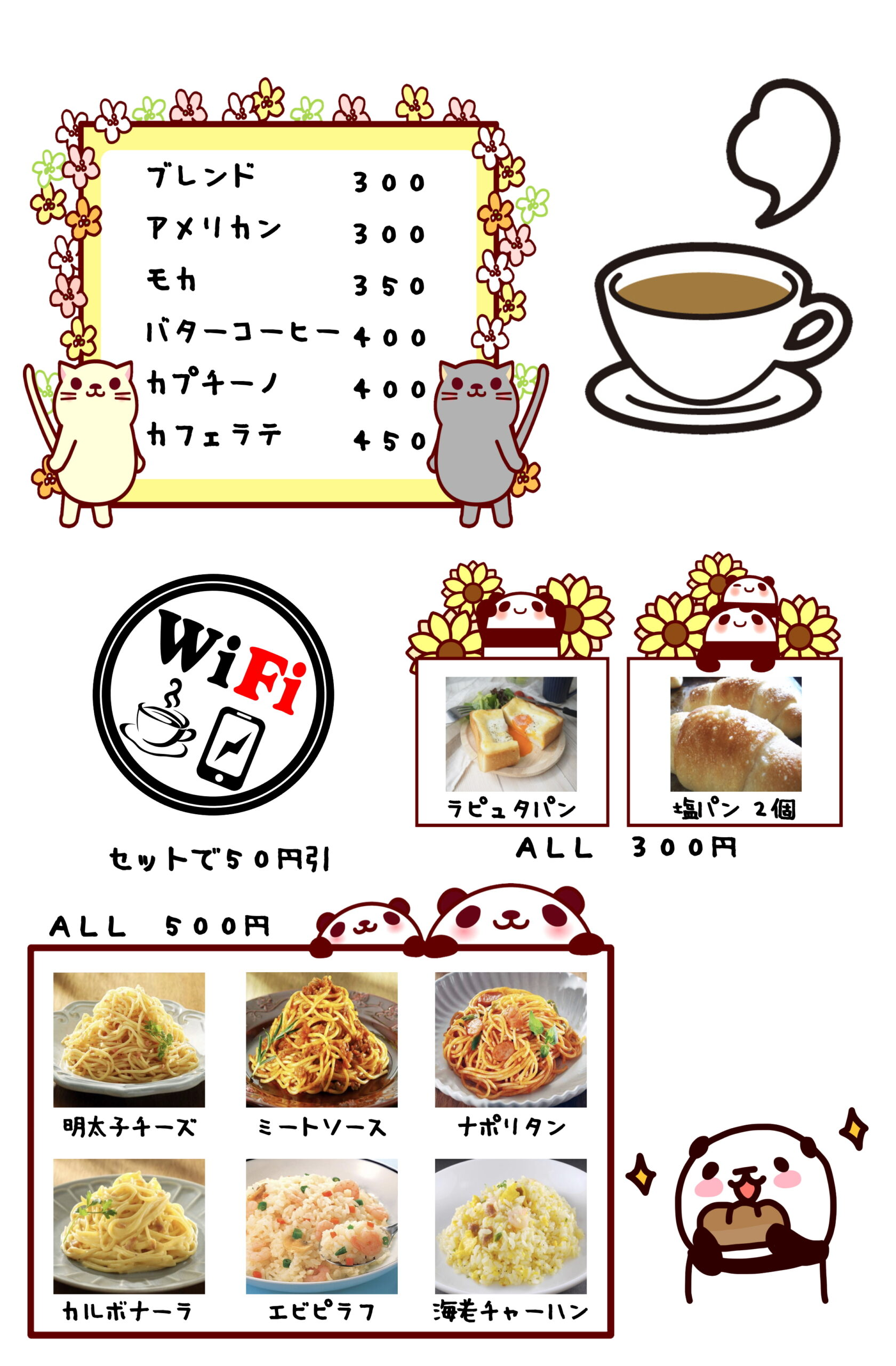 カフェ メニュー