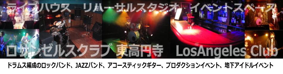 東京都 杉並区の防音室 リハーサルスタジオ