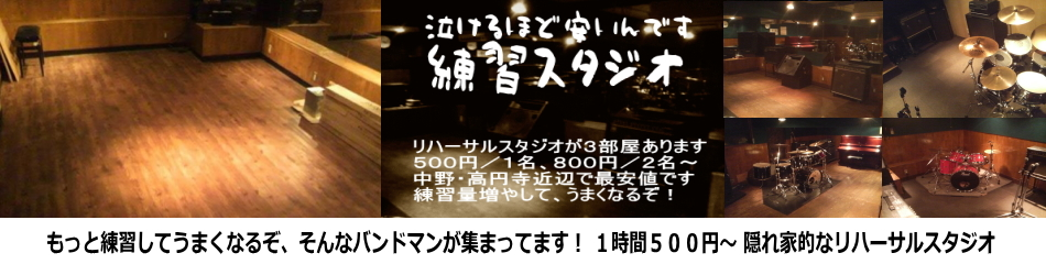 東京都 杉並区のライブハウス イベント情報